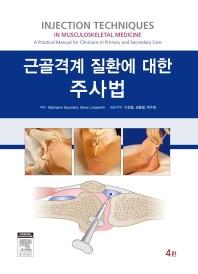 근골격계 질환에 대한 주사법. 4/E