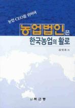 농업법인은 한국농업의 활로