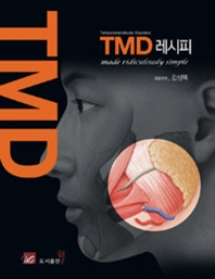 TMD 레시피 : made ridiculously simple