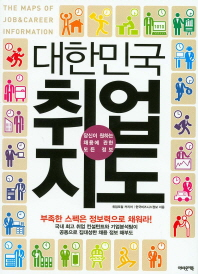 대한민국취업지도