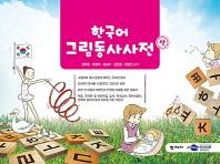 한국어 그림동사사전(상)
