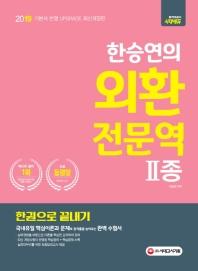 한승연의 외환전문역 2종 한권으로 끝내기(2019)
