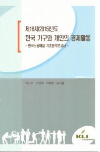 제18차(2015)년도 한국 가구와 개인의 경제활동