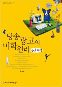 방송 광고의 미학 원리(큰글씨책)