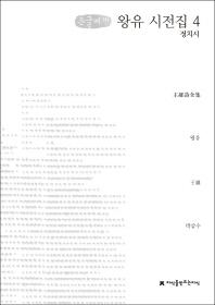 왕유 시전집. 4(큰글씨책)