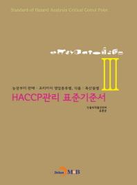 HACCP관리 표준기준서. 3