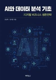 AI와 데이터 분석 기초