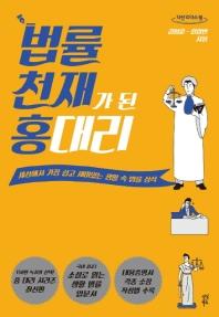 법률 천재가 된 홍대리(큰글자도서)