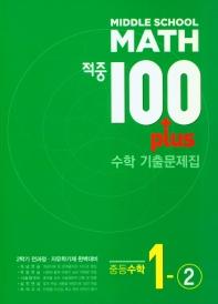 Middle School Math 적중 100 Plus 수학 기출문제집 중등 수학 1-2 전과정 자유학기제 완벽대비(2021)