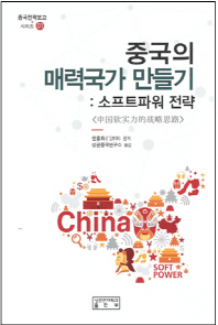 중국의 매력국가 만들기