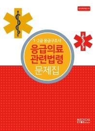 1.2급 응급구조사 응급의료 관련법령 문제집