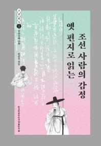 옛 편지로 읽는 조선 사람의 감정