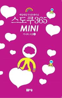 스도쿠365 Mini(미니) 미니북. 5: 고급