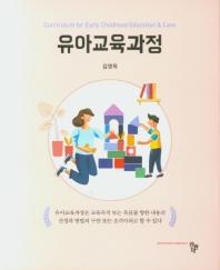 유아교육과정