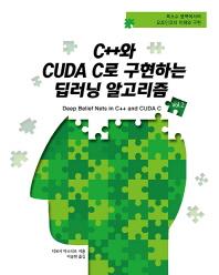 C++와 CUDA C로 구현하는 딥러닝 알고리즘. 2