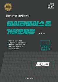 데이터베이스론 기출문제집 문제편(2020)