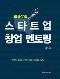 좌충우돌 스타트업 창업 멘토링