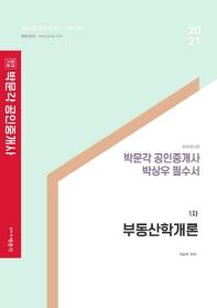 합격기준 박문각 부동산학개론 박상우 필수서(공인중개사 1차)(2021)