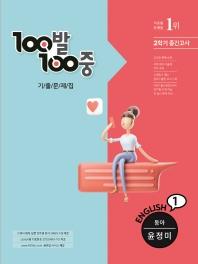 100발100중 기출문제집 중학 영어 1-2 중간고사(동아 윤정미)(2021)