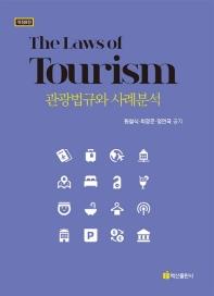 관광법규와 사례분석