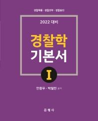 2022 경찰학기본서. 1