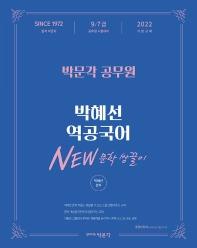 2022 박문각 공무원 박혜선 역공국어 NEW 문학 쌍끌이