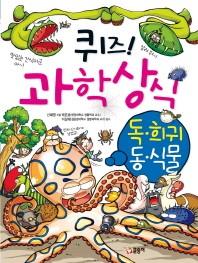 퀴즈 과학상식. 15: 독 희귀 동식물