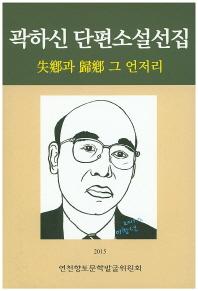 곽하신 단편소설선집