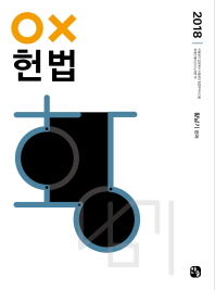 황남기 오엑스 헌법(2018)
