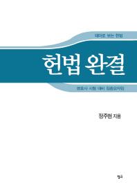 헌법 완결(변호사 시험대비 집중요약집)