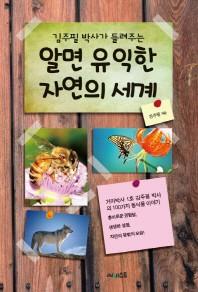 김주필 박사가 들려주는 알면 유익한 자연의 세계