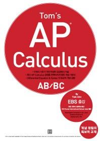 Tom's AP Calculus AB/BC
