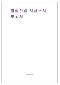 할랄 산업 시장조사 보고서