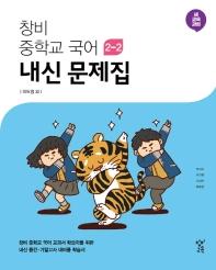 창비 중학교 국어 중2-2 내신문제집(2020)