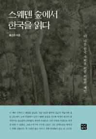 스웨덴 숲에서 한국을 읽다