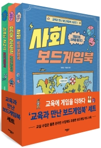 교육과 만난 보드게임북 시리즈 세트