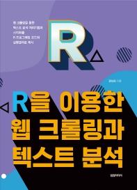R을 이용한 웹 크롤링과 텍스트 분석