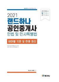 2021 랜드하나 공인중개사 민법 및 민사특별법: 테마별 지문 및 판례정리