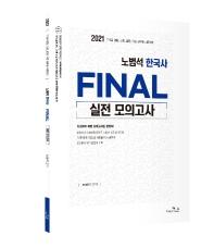 노범석 한국사 Final 실전모의고사(2021)