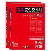 경록 공인중개사 한방에 합격 기본서 1차 세트 (2021)