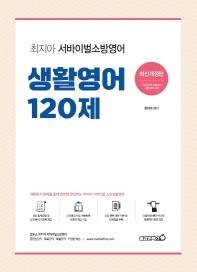 최지아 서바이벌 소방영어 생활영어 120제