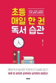 초등 매일 한 권 독서 습관