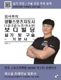 김사부의 생활스포츠지도사 보디빌딩 실기 및 구술 기본서