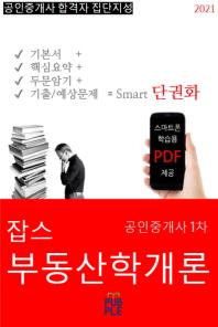 잡스 부동산학개론-공인중개사 1차