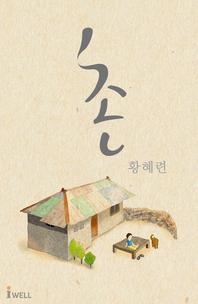 촌村 - 제 8회 디지털작가상 수상작