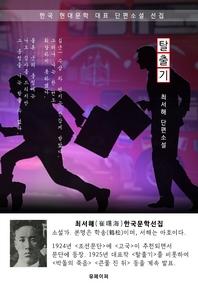 탈출기 - 최서해 한국문학선집