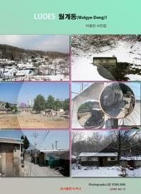 LUOES 월계동(Wolgye-Dong)1 이용민 사진집