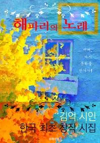김억 시인 (해파리의 노래) 한국 최초 창작 시집