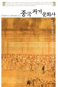 중국 과거 문화사