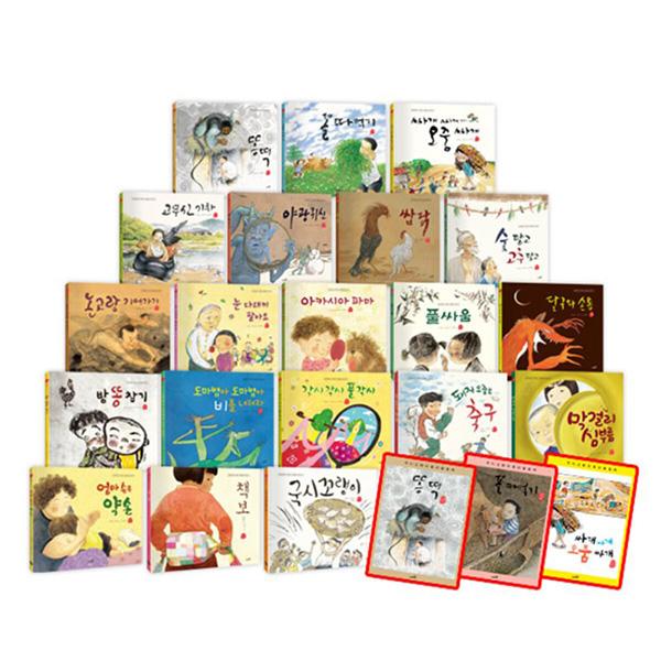 [사파리]국시꼬랭이 동네 시리즈 그림책 세트(전20권+워크북20권)